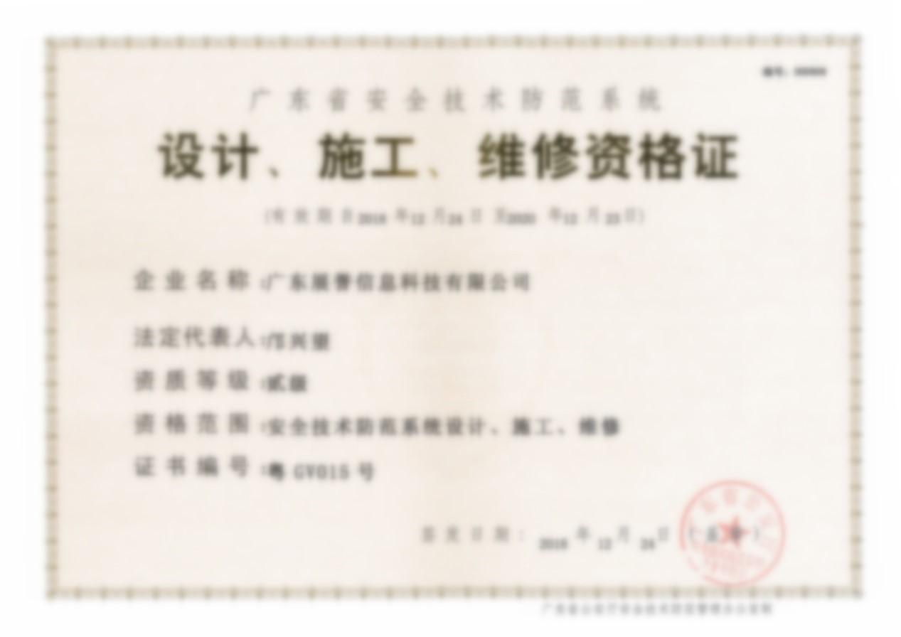title='广东省安全技术防范系统设计、施工、维修资格证'