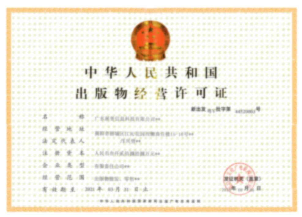 title='中华人民共和国出版物经营许可证'