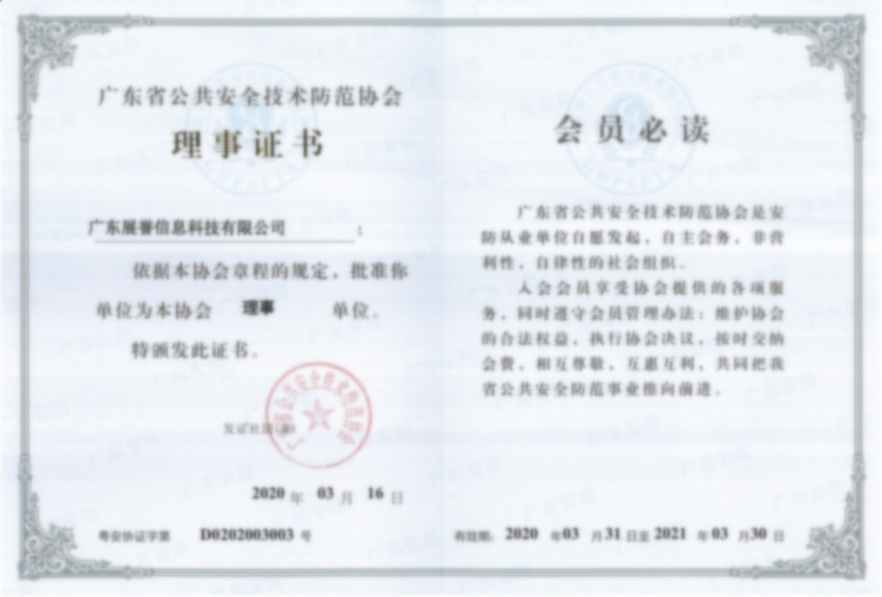title='广东省公共安全技术防范协会理事单位'