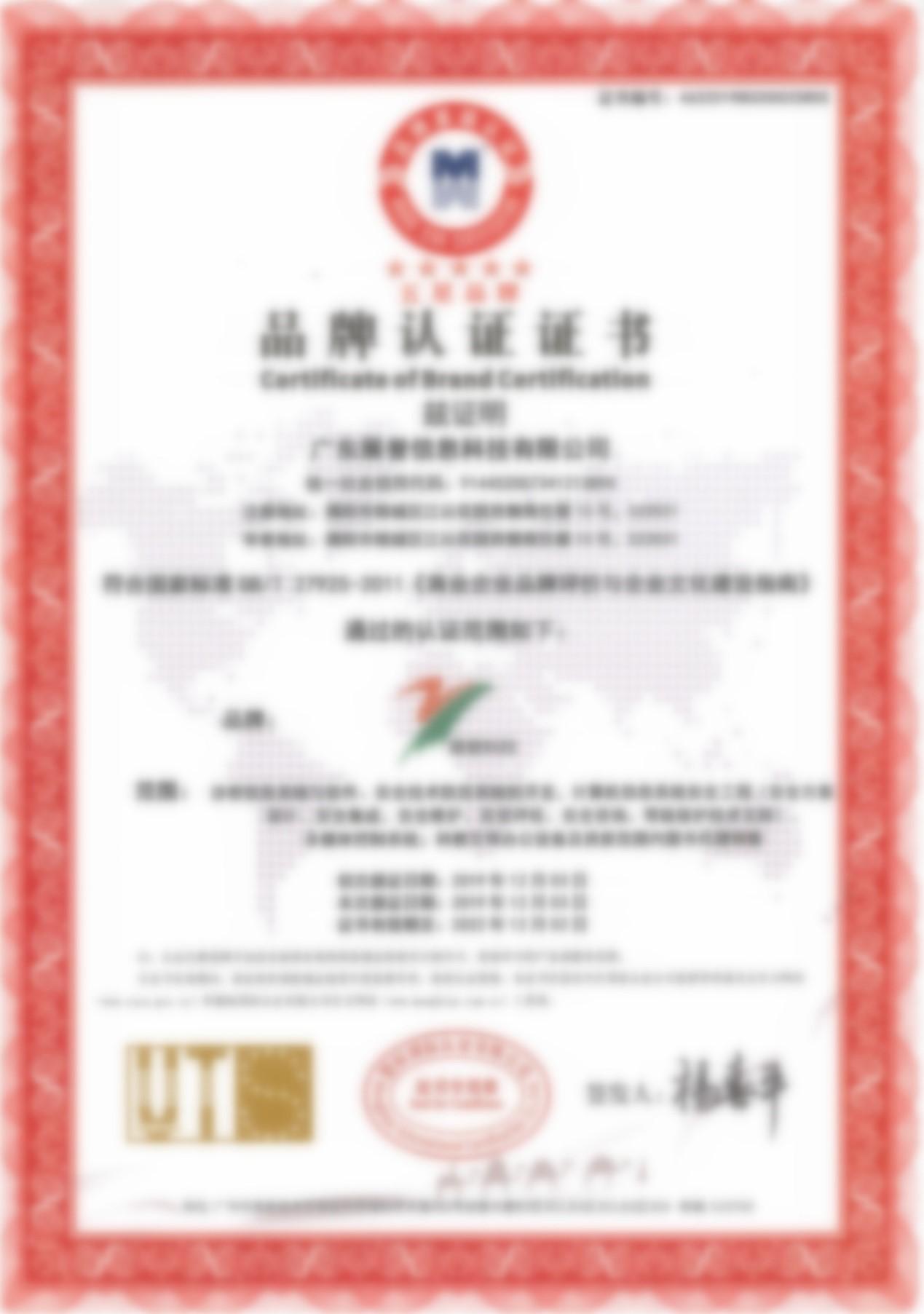 title='国家标准五星级品牌企业'
