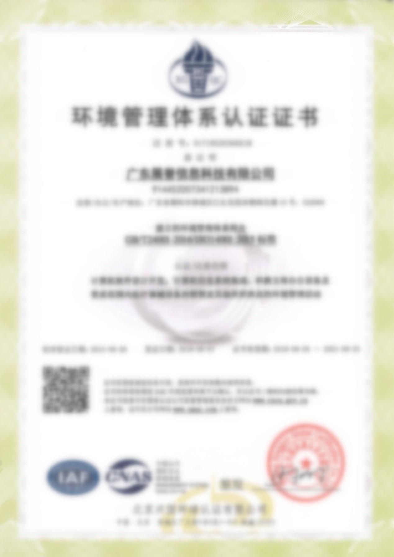 title='环境管理体系认证证书'