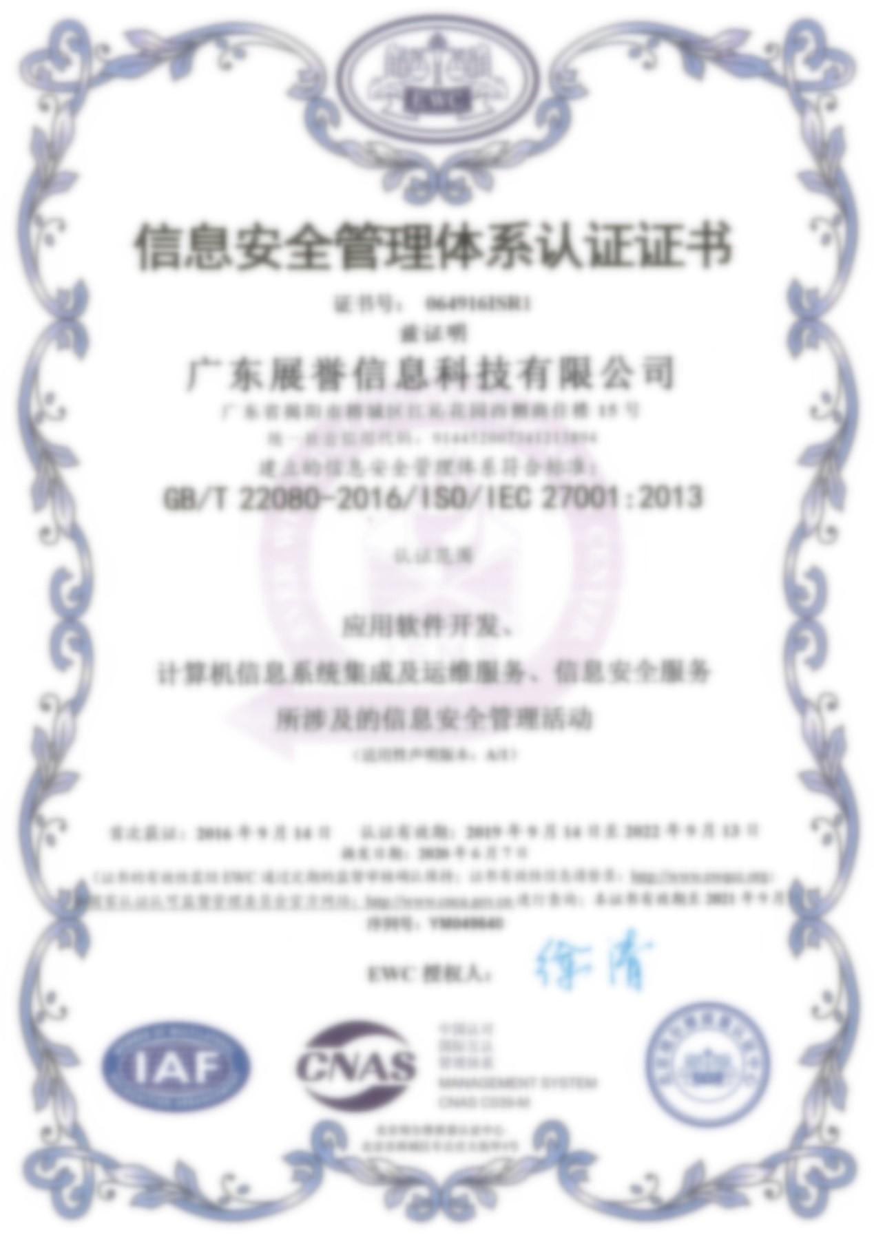 title='信息安全管理体系认证证书'
