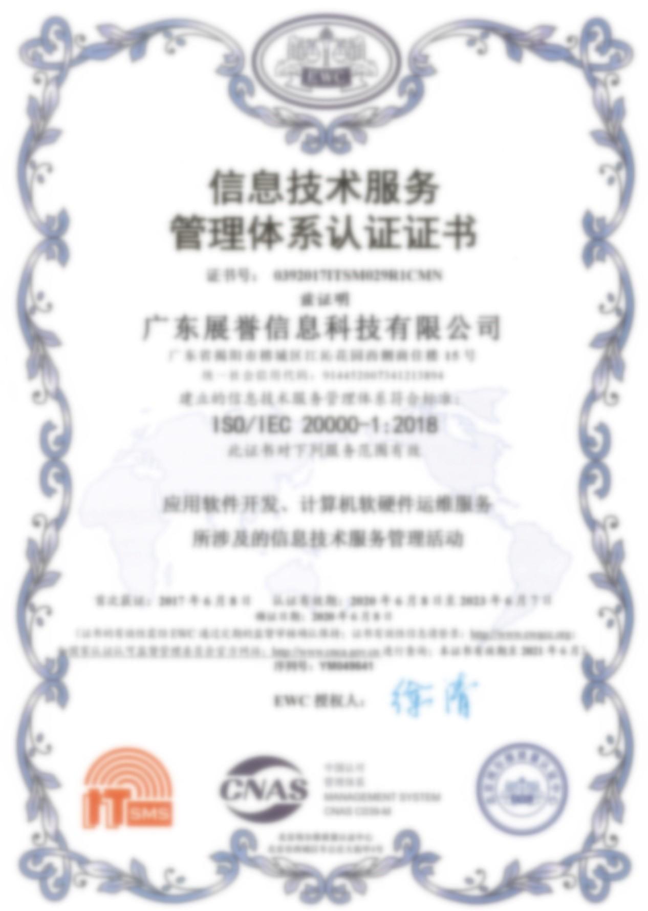 title='信息技术服务管理体系认证证书'