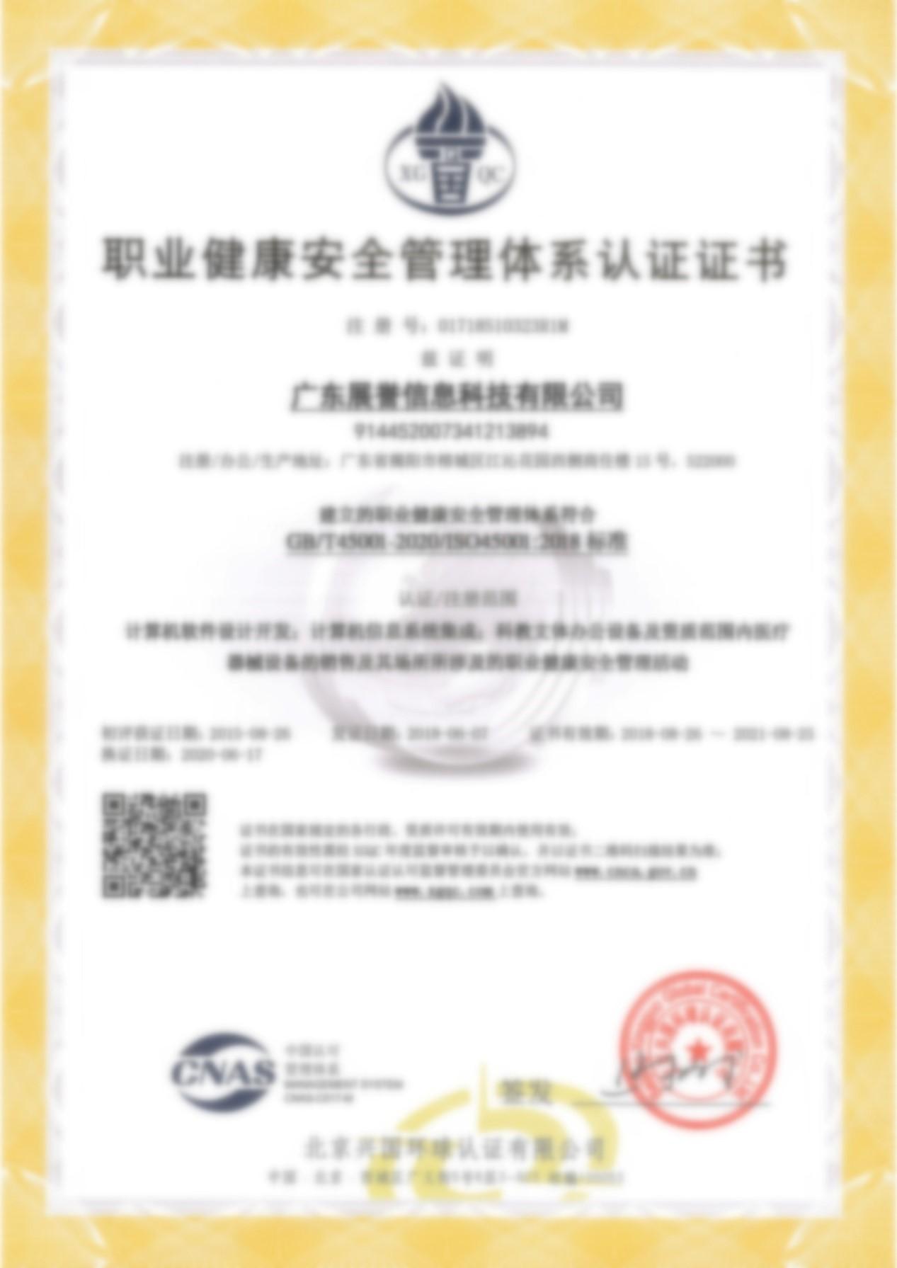 title='职业健康安全管理体系认证证书'