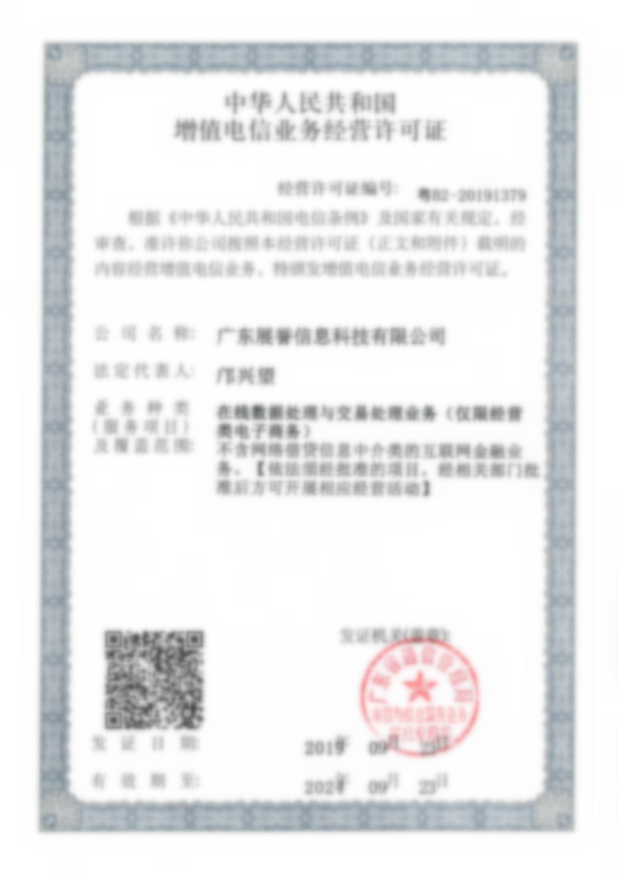 title='中华人民共和国增值电信业务经营许可证'